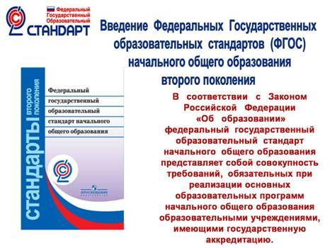 ...переходят на новый Федеральный государственный образовательный стандарт начального общего образования (ФГОС НОО).